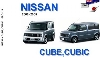 Click here to see more details about / buy this Nissan Cube / Nissan Cubic '02 - '05 English Language Owners Handbook